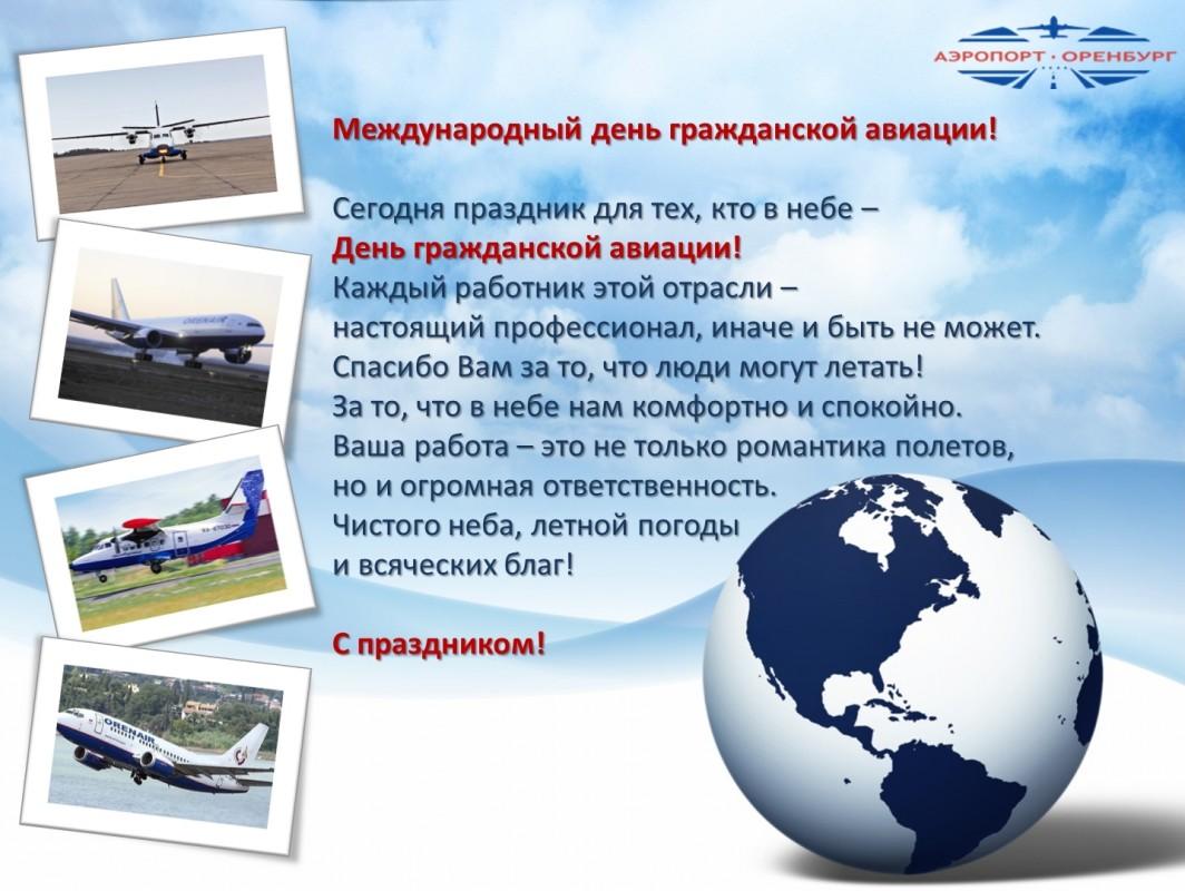 Международный день гражданской авиации! Поздравляем
