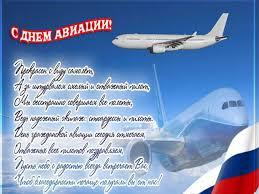 Международный день гражданской авиации. Поздравляю