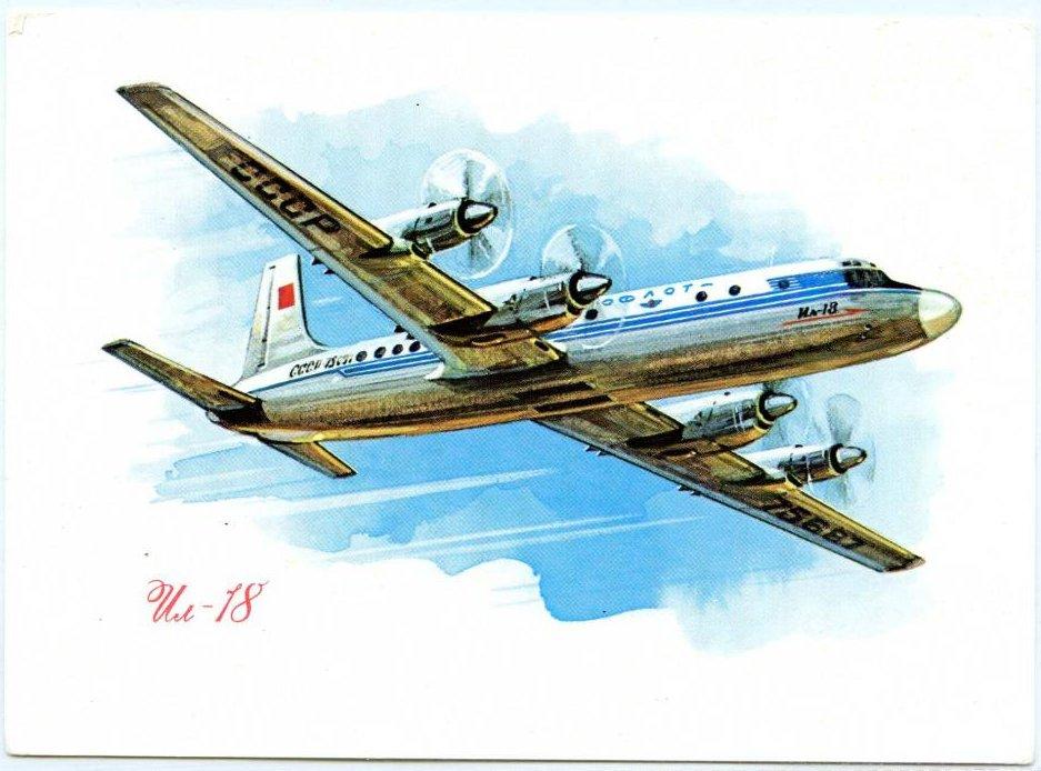 Открытки. День гражданской авиации. Ил -18