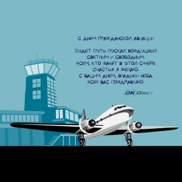 С Днем гражданской авиации! Наши поздравления открытки фото рисунки картинки поздравления