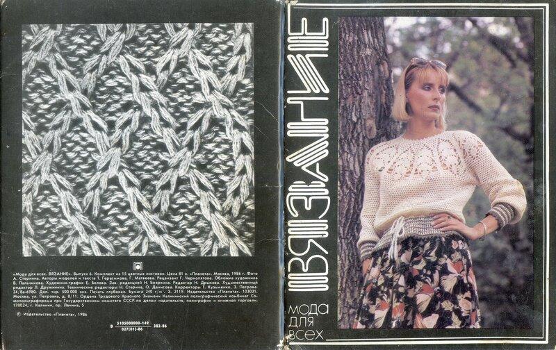 Вязание. Мода для всех