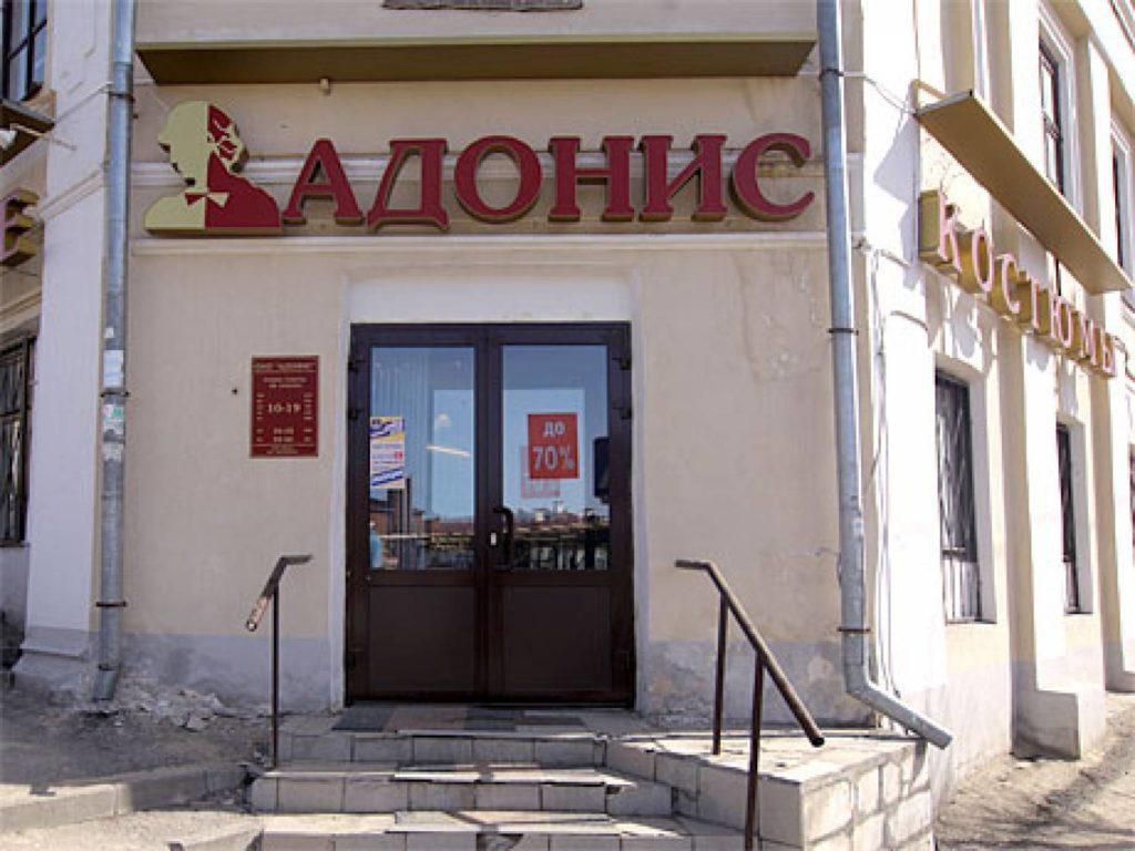 Швейная фабрика «Адонис» вКазани признана банкротом