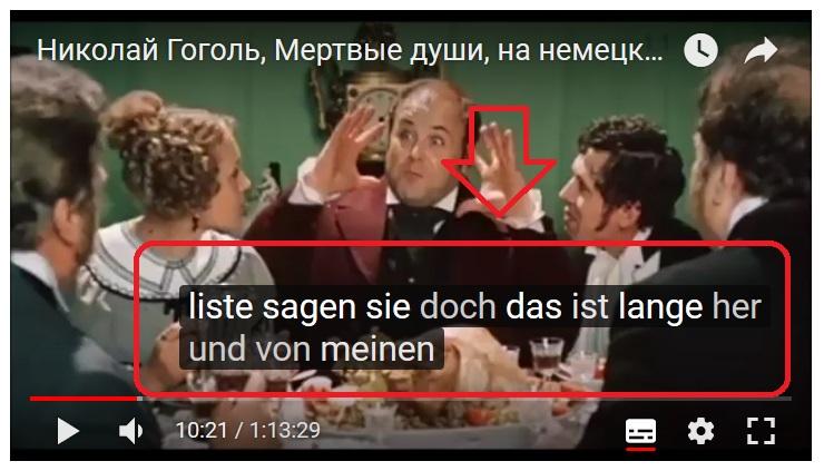 Мертвые души. Die toten Seelen. Аудиокнига на немецком языке
