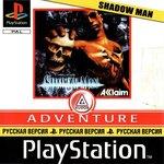 Shadow Man [Kudos] 01.jpg