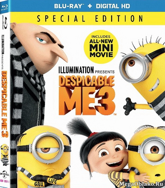 Гадкий я 3 / Despicable Me 3 (2017/BDRip/HDRip/3D)