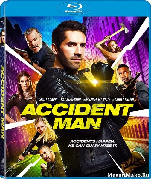 Несчастный случай / Accident Man (2018/BDRip/HDRip)