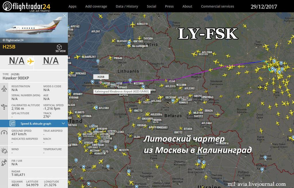 LY-FSK . Москва-Калининград