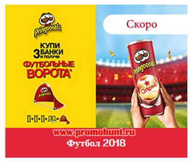 Акция Pringles 2018 – выиграй футбольные ворота