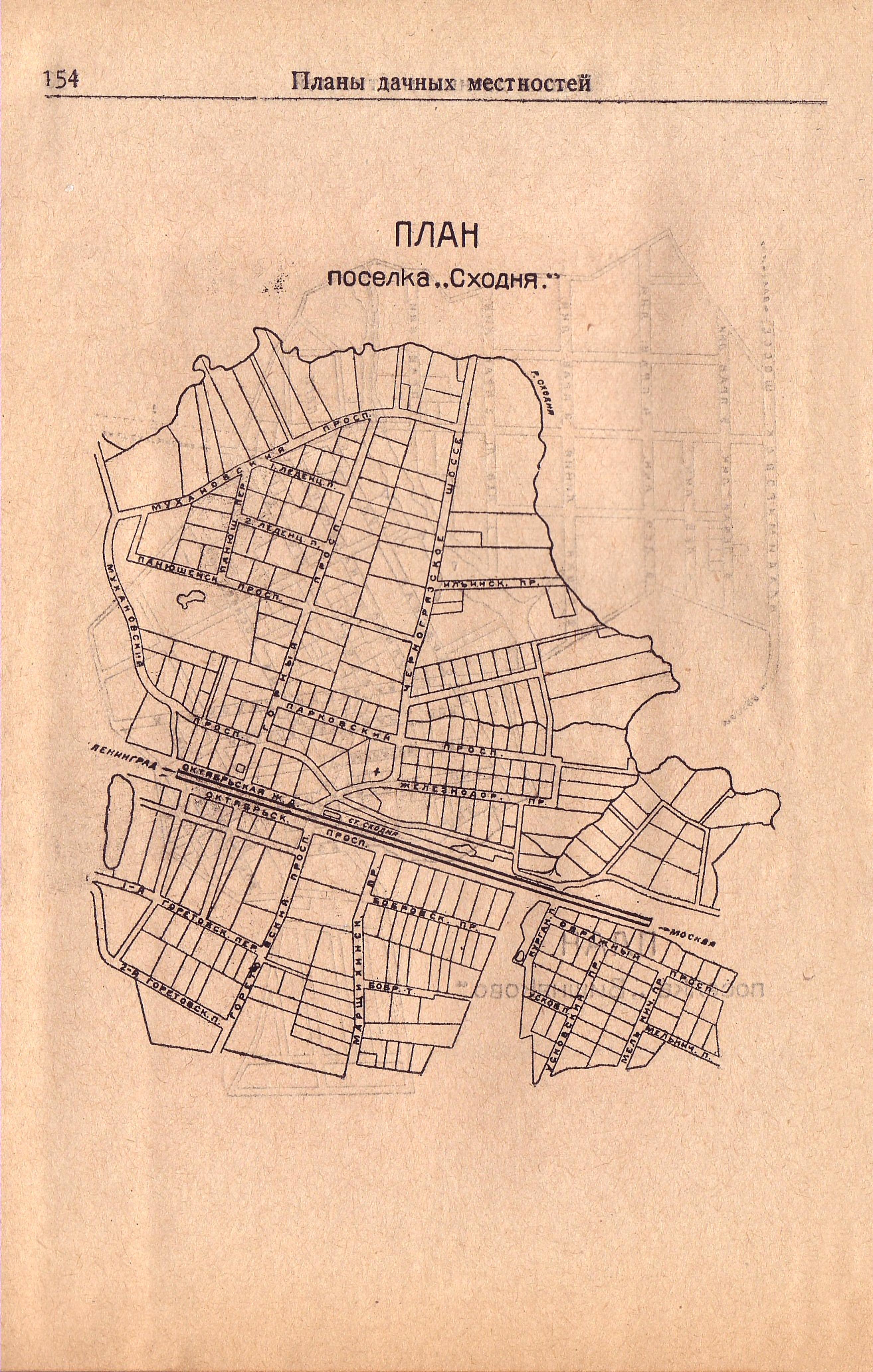 154. План поселка «Сходня»