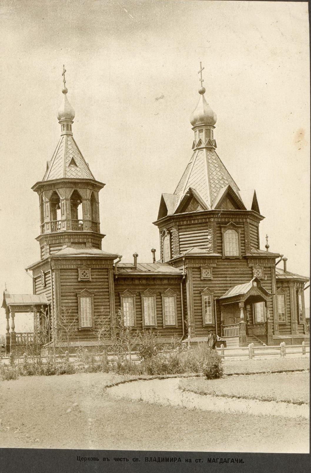 131 верста. Станция Магдагачи. Церковь в честь св. Владимира