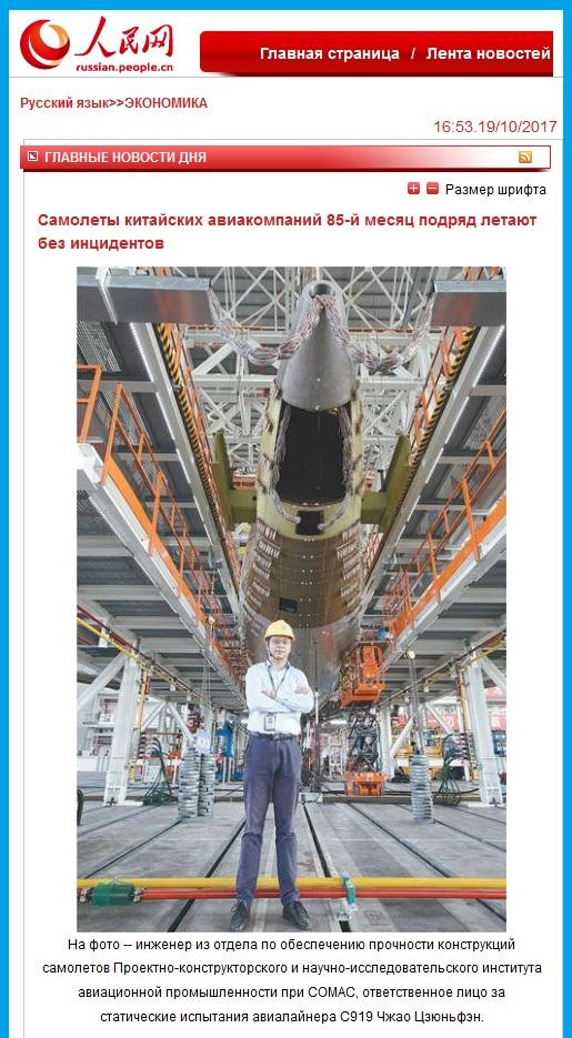 85 месяцев китайские самолёты летают без инцидентов(1).
