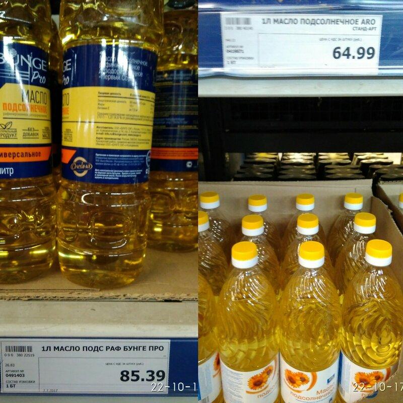 Масло ARO (собственная марка магазина METRO CASH&CARRY) и масло BUNGE - абсолютно одинаковые, хотя стоят по разному
