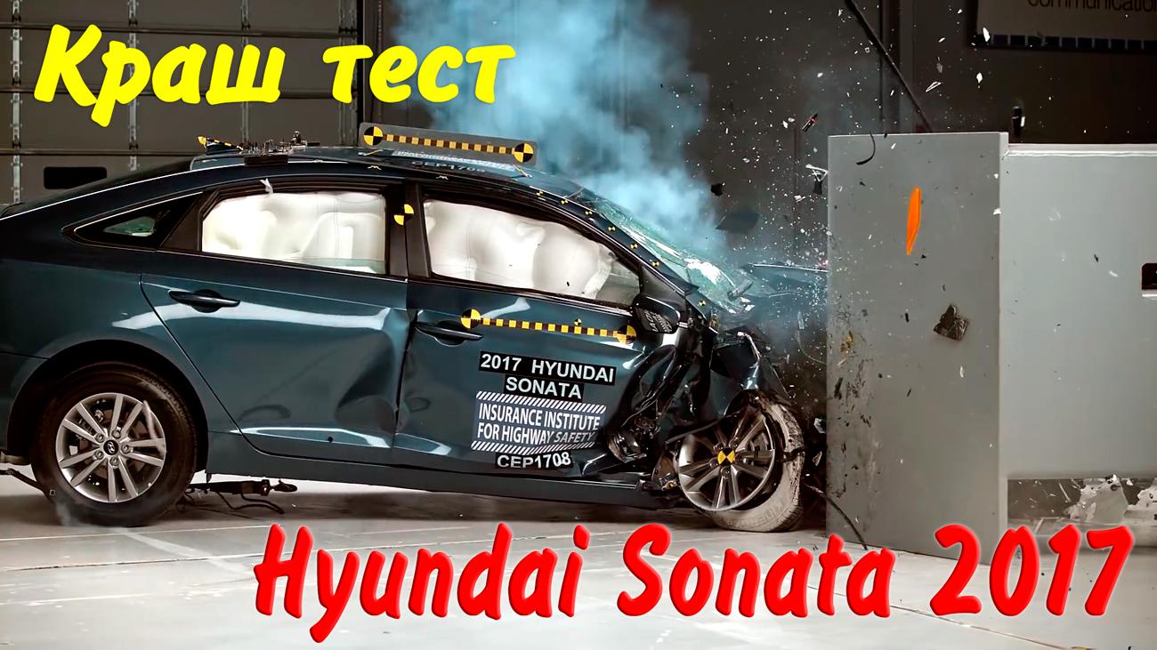 Краш тест Hyundai Sonata 2017