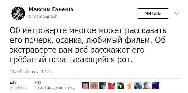 Экстраверт_vk_.jpg