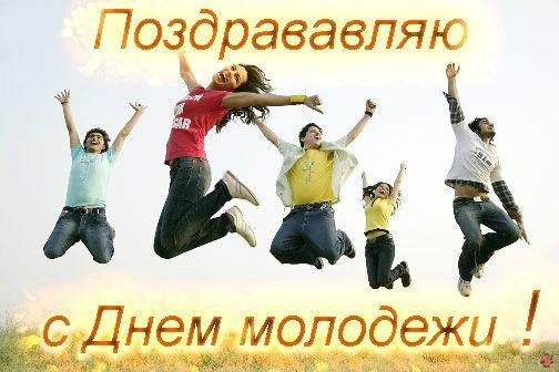 10 ноября. Всемирный день молодежи. Поздравляем!