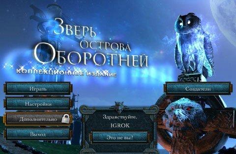 Зверь Острова Оборотней. Коллекционное издание | The Beast of Lycan Isle СЕ (Rus)