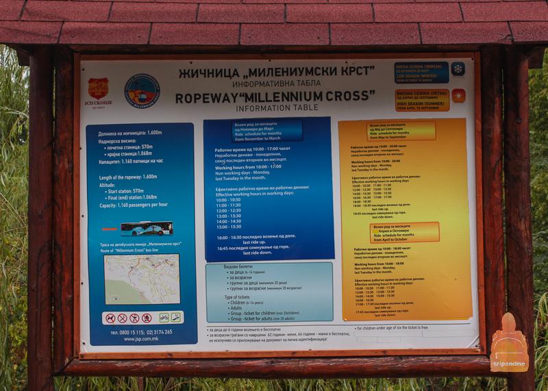 Режим работы Канатной дороги в Скопье