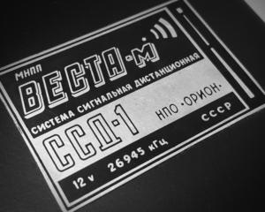 Статьи / Практика Как в СССР защищали машины от угона: тест советской сигнализации «Веста-М»