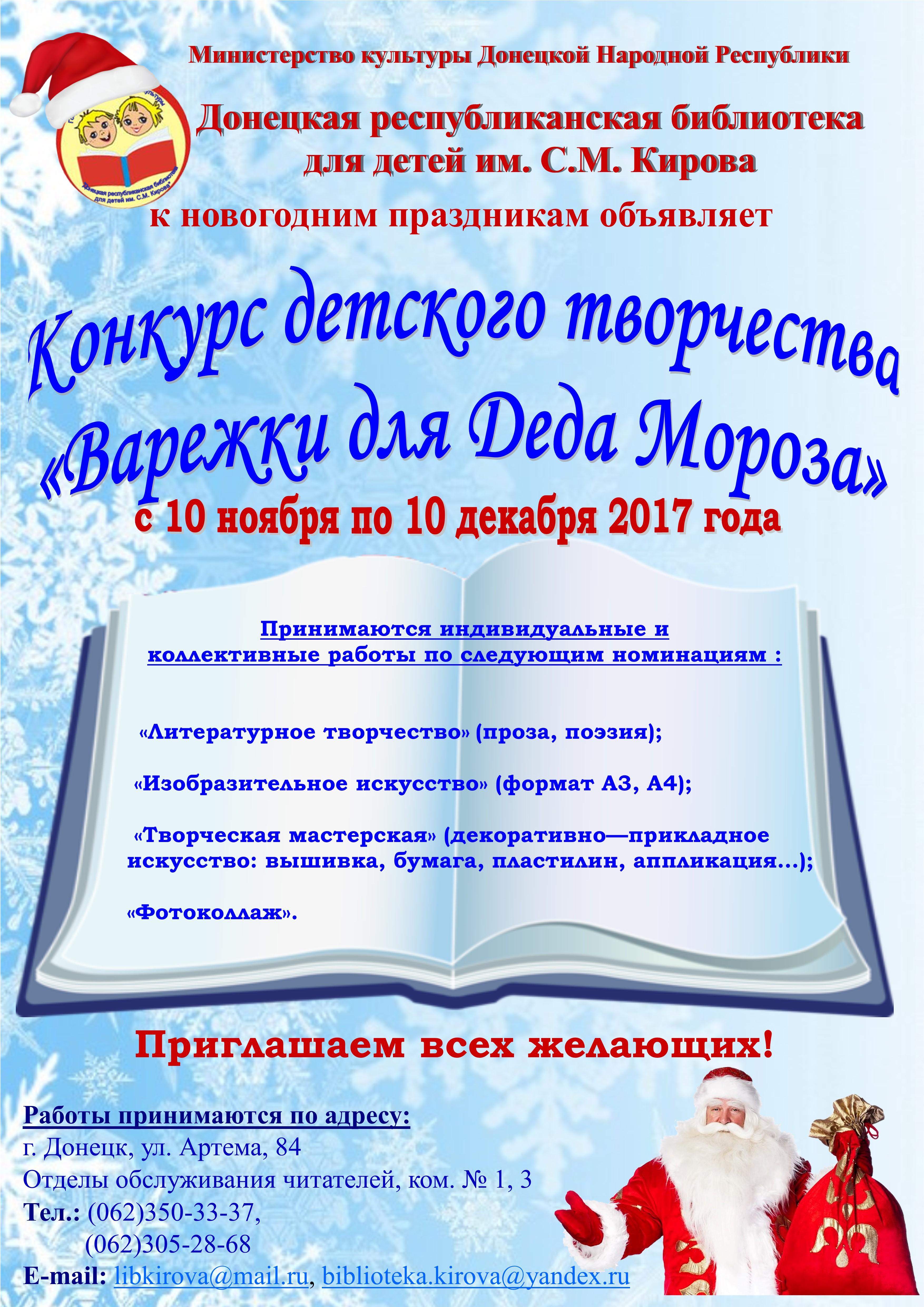 новый конкурс, варежка деда мороза, донецкая республиканская библиотека для детей