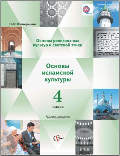 Основы исламской культуры. Учебник 4-й класс