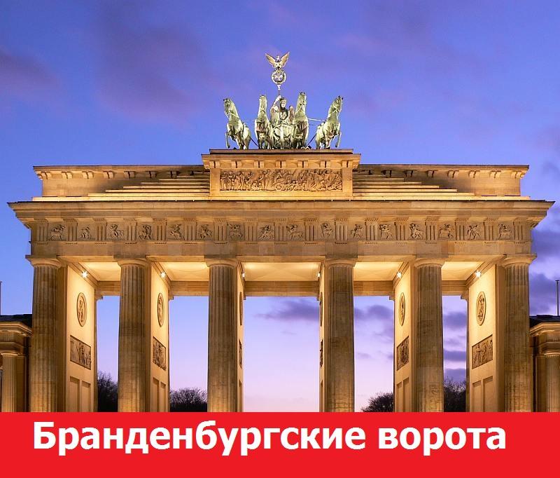 Аудиогид по Берлину. Бранденбургские ворота. На немецком языке