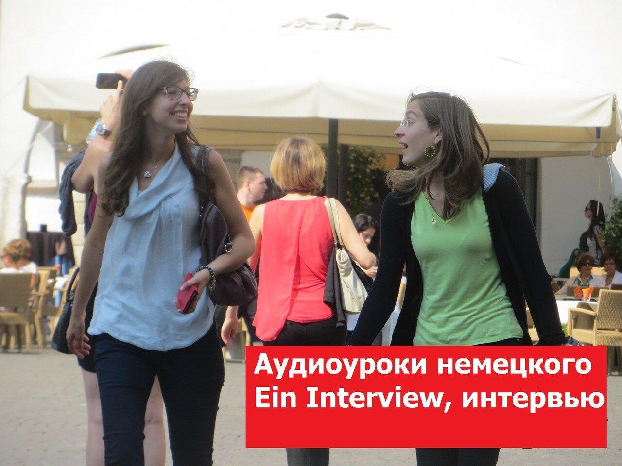 Аудиоуроки немецкого языка. Урок 032. Ein Interview, Интервью