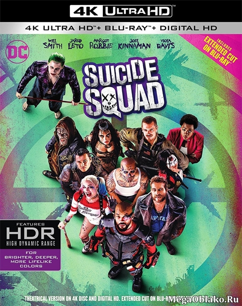 Отряд самоубийц / Suicide Squad (2016) | UltraHD 4K 2160p