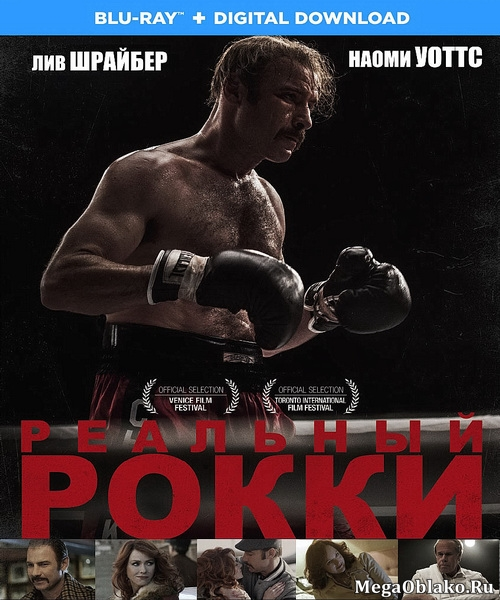 Реальный Рокки / The Bleeder / Chuck (2016/BDRip/HDRip)