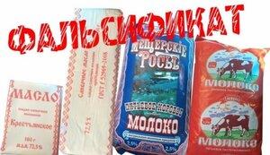 Поддельным молоком завалили прилавки в России