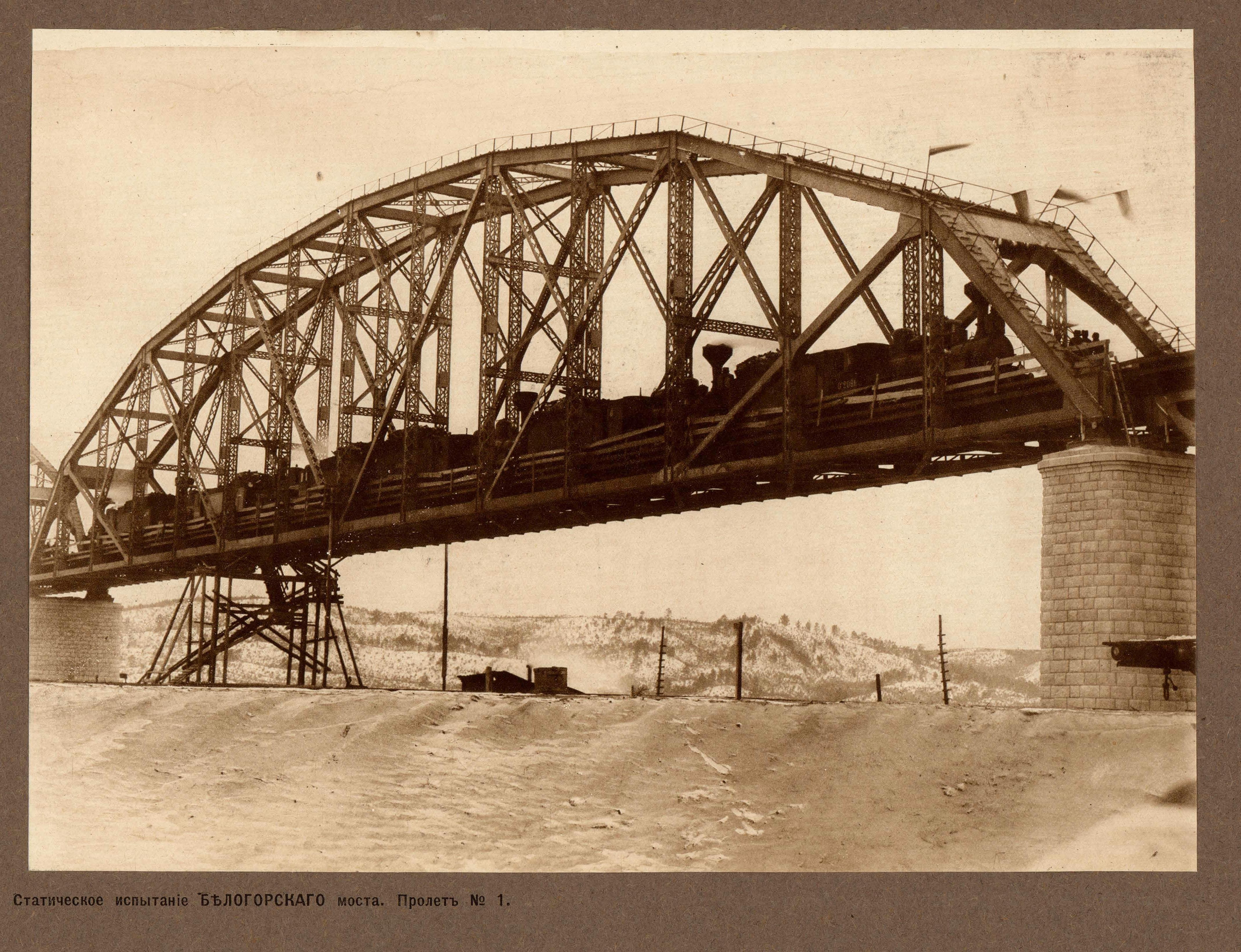 32. Статическое испытания моста. Пролет №1