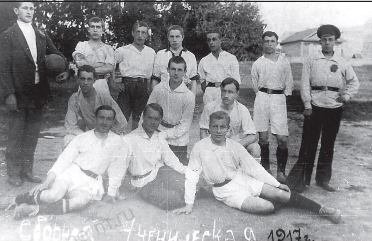 Ученическая футбольная команда. 1917