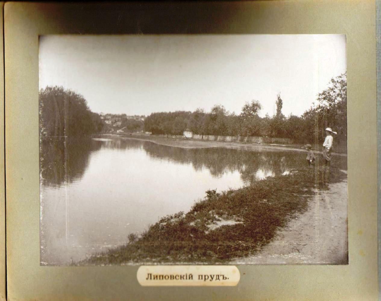 11. Липовский пруд