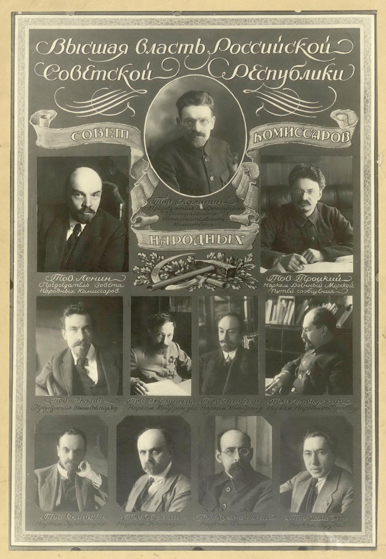 1919. Совет Народных Комисаров