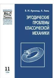 Книга Эргодические проблемы классической механики, Арнольд В.И., Авец А., 1999