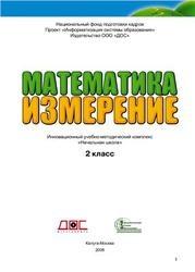 Книга Математика, Измерение, 2 класс, Малышевский А.Ф., 2008