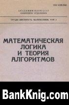 Книга Математическая логика и теория алгоритмов