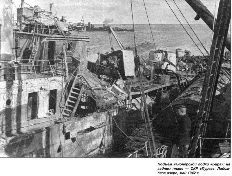 Подъем канонерской лодки «Бира»