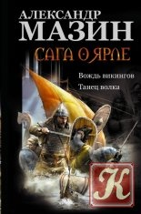 Книга Книга Мазин Александр - 68 книг