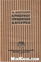 Книга Крушение Германской империи