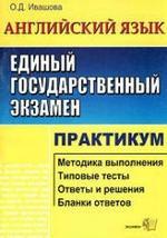 Книга Английский язык - Единый государственный экзамен - Практикум - Ивашова О.Д.