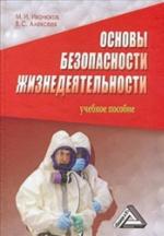Книга Основы безопасности жизнедеятельности - Алексеев В.С., Иванюков М.И.