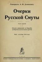 Книга Деникин А.И. Очерки Русской Смуты (в 4-х томах). 1-е издание