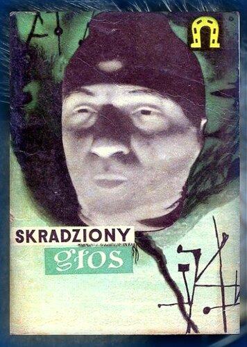 Иллюстрация к рассказу Н. Дашкиева Украденный голос.JPG