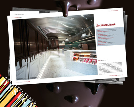 Журнал Architecture & Design
