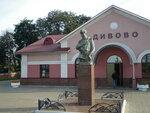 Памятник Есенину на вокзале в Дивово