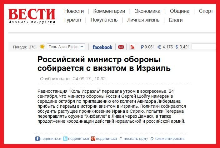 Министр обороны РФ Сергей Шойгу собирается посетить Израиль