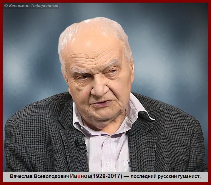 Вячеслав Всеволодович Иванов 1929-12017) ( красная рамка)