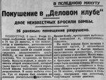 Теракт и попытка теракта в Ленинграде. 1927 г.