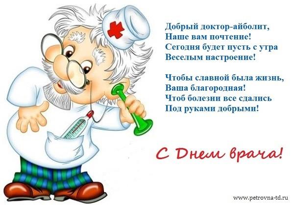 Всемирный день врача. Поздравляю вас!