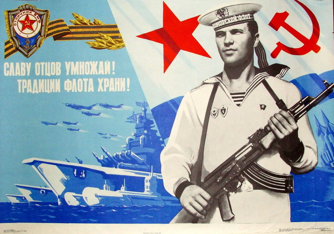 Открытки. День рождения российского ВМФ. Традиции флота храним